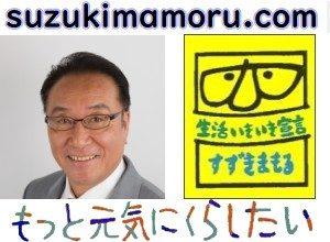 千葉県議会議員 鈴木まもる